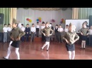 Танец Катюша 3 Д класс