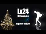 Lx24 - КРАСАВИЦА