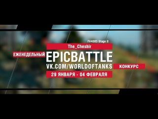 EpicBattle : The_Cheshir / FV4005 Stage II (конкурс: 29.01.18-04.02.18) [World of Tanks]