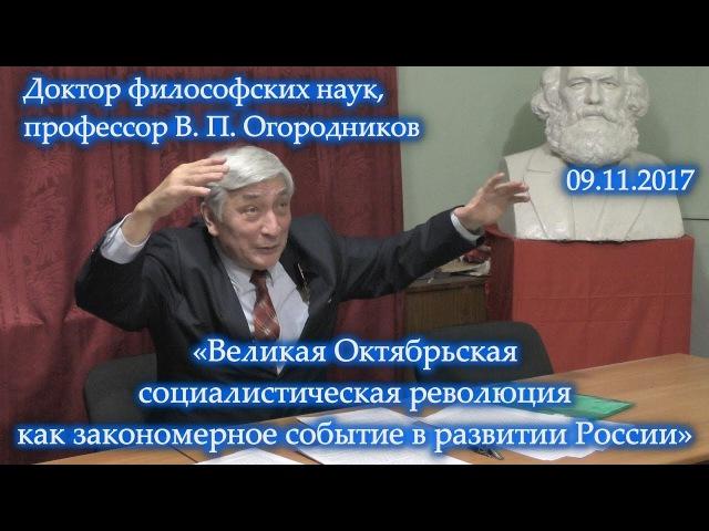 «Великая Октябрьская социалистическая революция как закономерное событие в развитии России»
