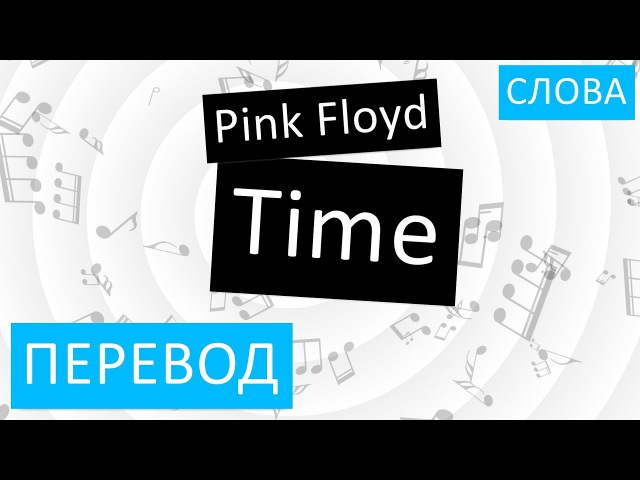 Pink Floyd - Time Перевод песни На русском Слова Текст