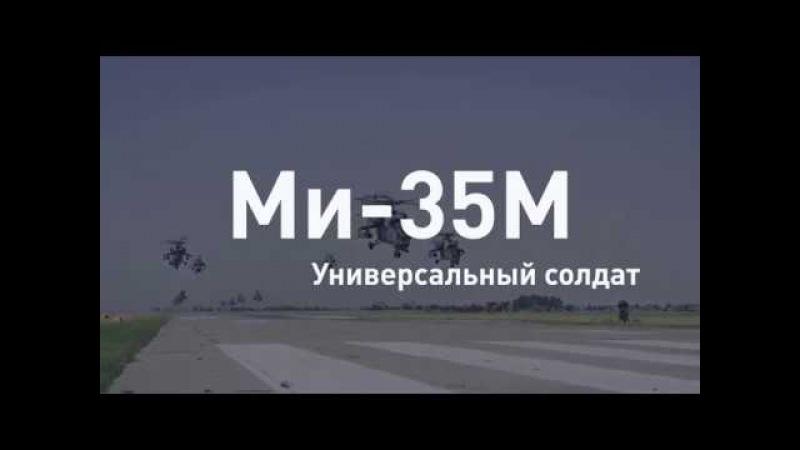 Универсальный солдат: ударный вертолет Ми-35 за 60 секунд