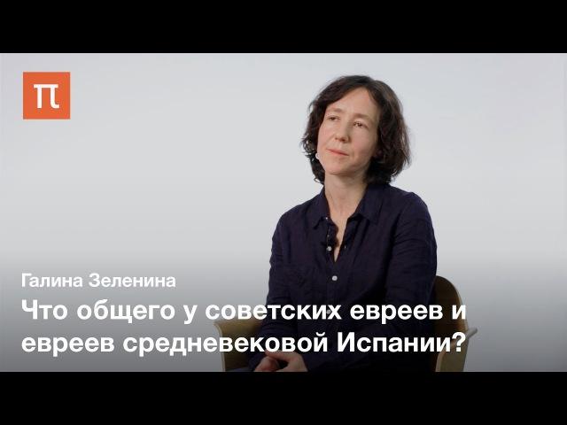 Культура деградирующего иудаизма — Галина Зеленина