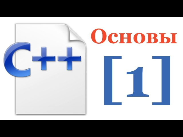 Основы C - Лекция № 1 - Программа, состоящая из нескольких файлов. Компиляция и линковка