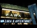 КАЧЕСТВЕННЫЕ ДЖИНСЫ ZARA B АРГЕНТИНЕ MADE IN ARGENTINA
