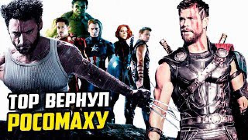 Тор вернул Росомаху ● Кроссовер Мстителей и Людей Икс БУДЕТ