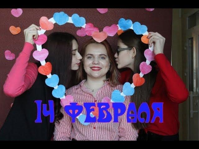 Новости День всех влюбленных 14 февраля смотреть онлайн без регистрации