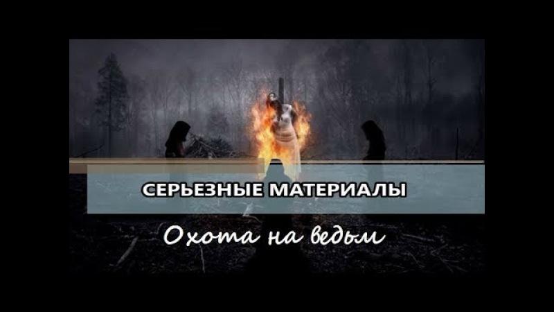 Выпуск 064 - Охота на ведьм