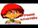 Сборник советских мультфильмов Как Петя Пяточкин, Капитошка, Неумойка...- лучшие мультики для детей