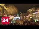 Новый год в Москве красочные шоу фейерверки и уличный театр Россия 24