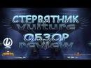 Стервятник Обзор Марвел Битва чемпионов marvel contest of champions vulture review