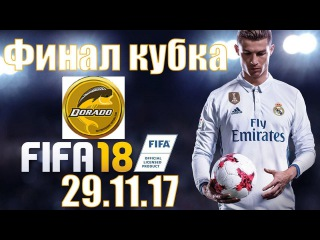 FIFA 18 PS4 Профи клуб FC DORADO Финал кубка 29.11.17