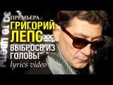ПРЕМЬЕРА!!! Григорий ЛЕПС - Выбрось из головы lyrics video