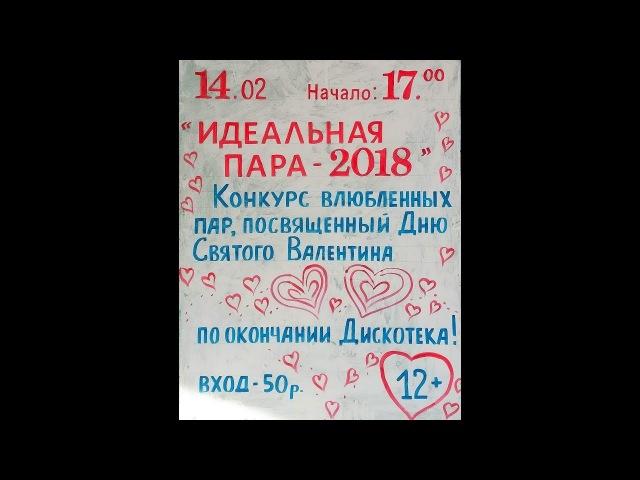 ИДЕАЛЬНАЯ ПАРА - 2018 (14 .02. 2018)