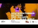 Гриша Пророков Альтернативная история поп-музыки. P. S. 20102017