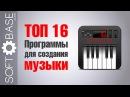 Топ-16. Лучшие программы для создания музыки.