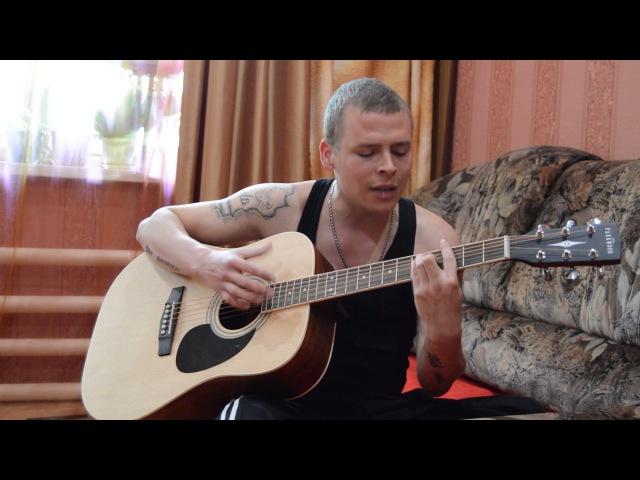 Песня под гитару Рем Дигга - шмарина