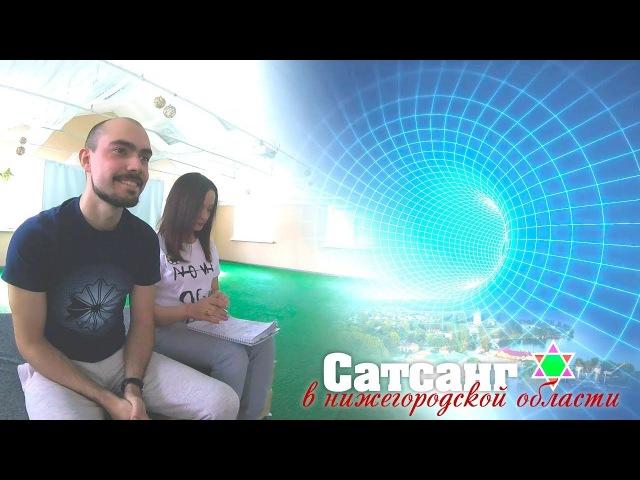 Сатсанг в Нижегородской области. Энергетическая работа. Духовные практики. Путь к себе