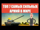 Топ 7 самых сильных армий. Сравнение военной мощи вооружения Россия США Китай Ф ...