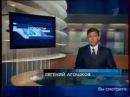 Новости (Первый канал, 21.09.2002)