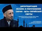 Председатель союза Исламских ученых Сирии, доктор Мухаммад Тавфик Аль Бути