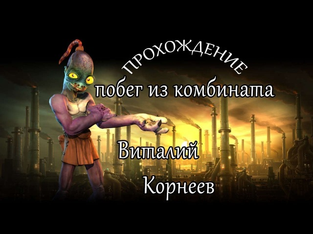 Oddworld New n Tasty (PS4) Побег из мясокомбината!