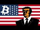 Bitcoin - проект американских спецслужб