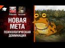 Психологическая доминация - Новая мета №4 - от Pshevoin и Romasikkk [World of Tanks]