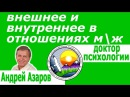 про мужчин и женщин психология Андрей Азаров