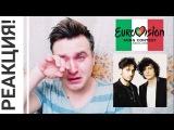 Реакция Ermal Meta &amp Fabrizio Moro - Non Mi Avete Fatto Niente (Италия Евровидение 2018)