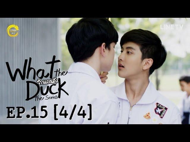 What The Duck รักแลนดิ้ง | EP.15 [4/4]