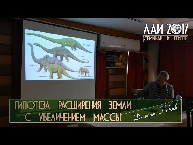Дмитрий Павлов Гипотеза четырёхмерного пространства-времени как вариант объяснения Гипотезы расширения Земли с увеличением массы