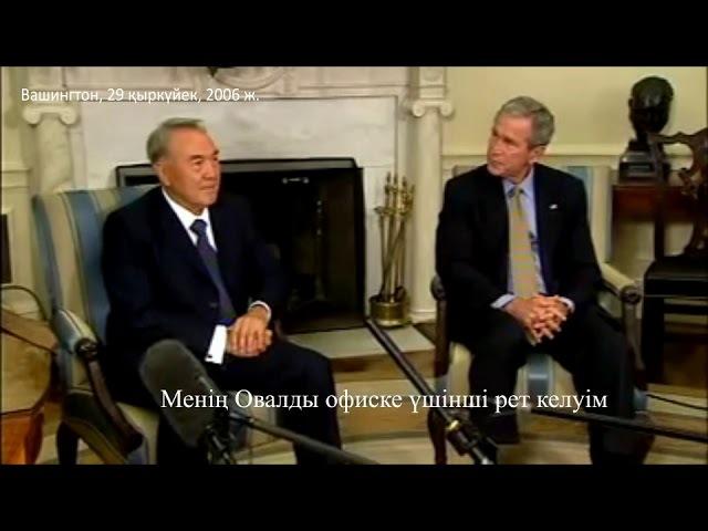 Назарбаев Тарихта қазақ мемлекеттілігі ешқашан болған емес