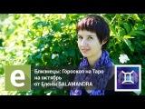 Близнецы - Гороскоп на Таро на октябрь от эксперта LiveExpert.ru Елена Salamandra
