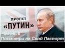 Россия - Колония Великобритании :: Часть 2 - Посмотри на Свой Паспорт :: Тотальное П