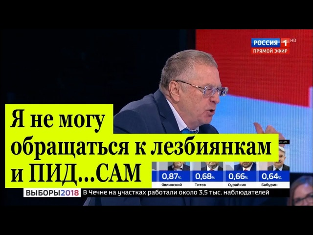 Новый скандал! Жириновский про ЭЛЕКТОРАТ Собчак