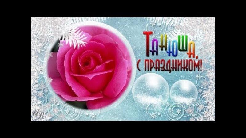 Поздравление Татьянам в Татьянин День Красивая видео открытка Татьянам