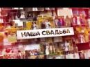 Рустам и Дарья Жумагалиевы! Кратко о нашей свадьбе! Слайд шоу