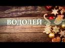 ГОРОСКОП для ВОДОЛЕЯ на ДЕКАБРЬ 2017 года ТАРО ПРОГНОЗ