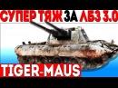 СРОЧНО!! TIGER-MAUS НОВЫЙ СУПЕР ТЯЖ 10ЛВЛ ЗА 3 СЕЗОН ЛБЗ!! ЛУЧШАЯ НАГРАДА!!