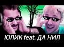 ЮЛИК feat. ДА НИЛ - ТОП РЕАКТОР