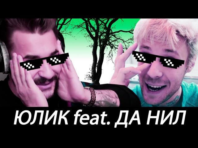 ЮЛИК feat ДА НИЛ ТОП РЕАКТОР