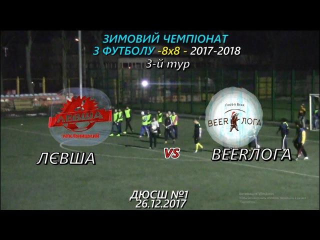 Лєвша vs BeerЛога - 1:1 (26.12.2017) Зимова першість 8х8