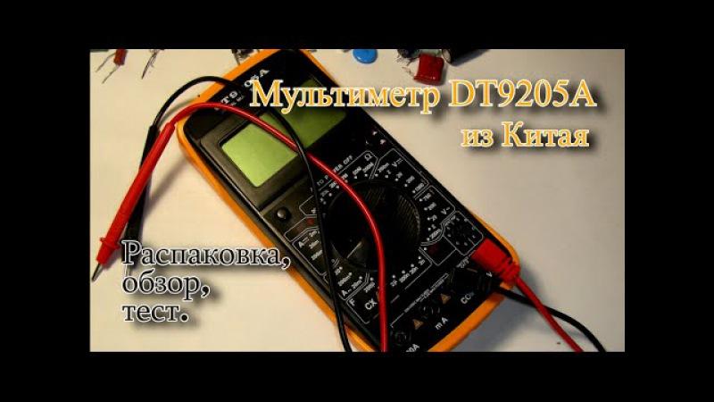 Мультиметр DT9205A из Китая. Распаковка, обзор, тест.