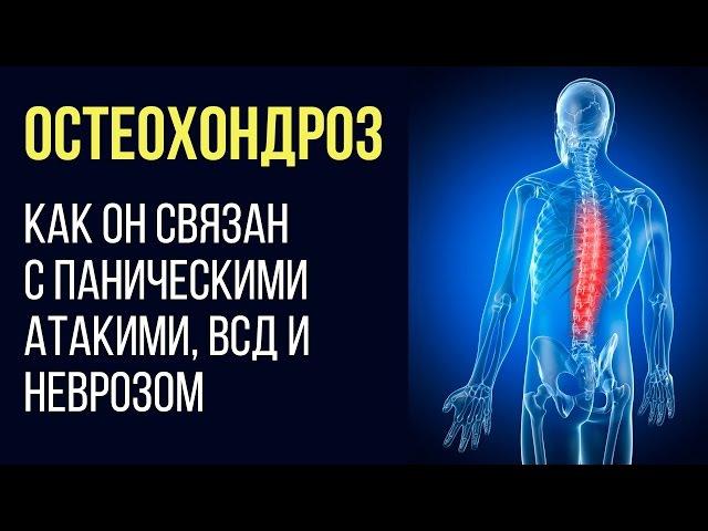 Как Остеохондроз Связан с Паническими Атаками, ВСД и Неврозом | Павел Федоренко