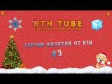 Топчик видосов от KTN TUBE #3