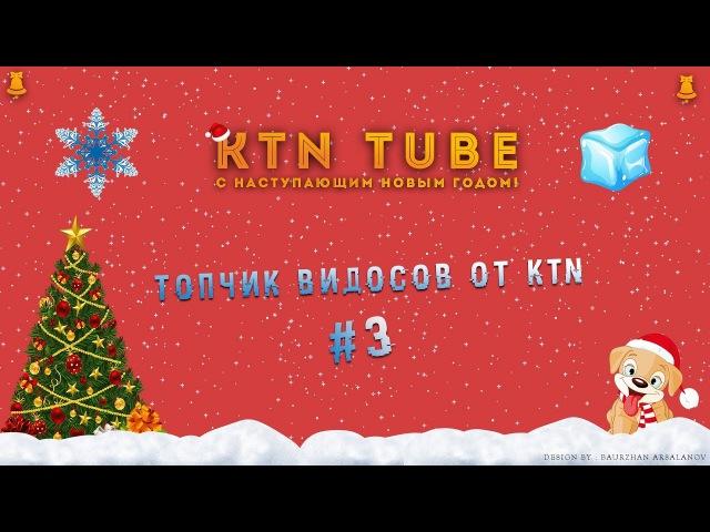 Топчик видосов от KTN TUBE 3