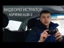 Видеорегистратор Aspiring Alibi 2 Отзыв, функции, характеристики, дневная и ночная видеосъемка
