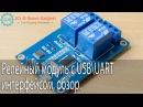 Релейный модуль с USB\UART интерфейсом, обзор.