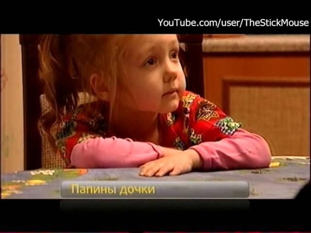 первый промо-анонс Папины дочки - август 2007 СТС